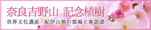 世界文化遺産 奈良吉野山 記念植樹