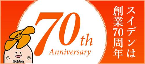 スイデンは創業70周年