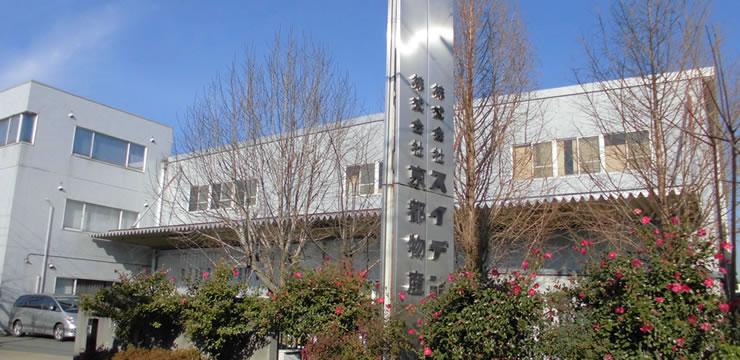 京都流通センター