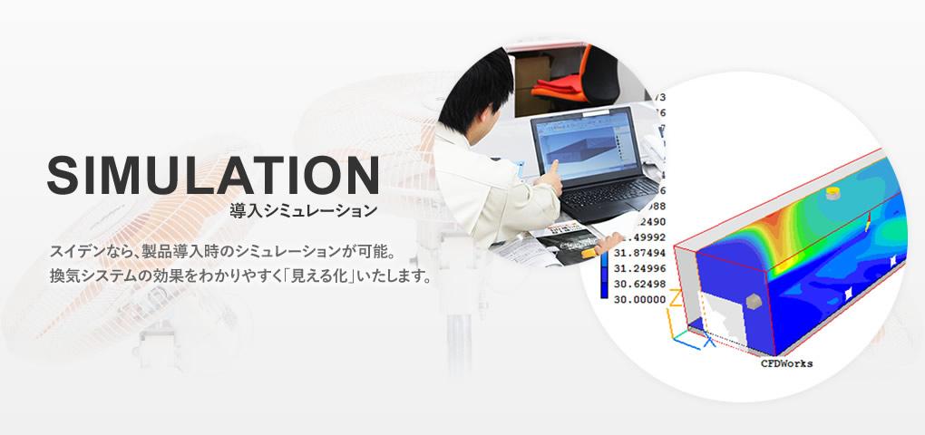 スイデンなら製品導入シミュレーションが可能。