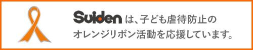 スイデンはオレンジリボン活動を応援しています